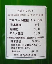Koikawa2