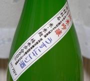 Koikawa3
