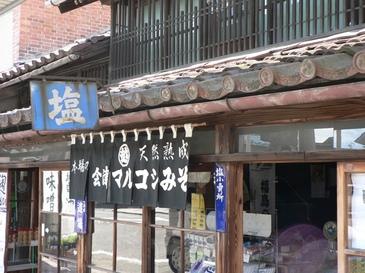 Kitakata2