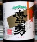 Takaisami_2