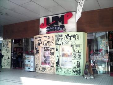 Jump_shop