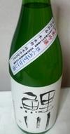 Koikawa200325