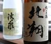 Sake2008261_2