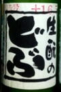 Sake2011229dobu_2