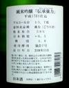 Sake201229bgoriki
