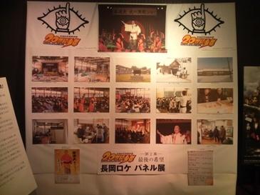 20th_nagaoka