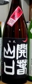 Sake210610_2
