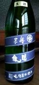 Sake221231