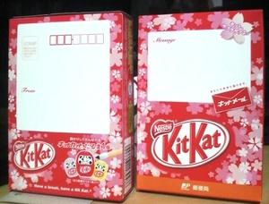 Kitkat2011