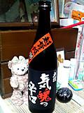 Akitanokarakuti1