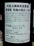 Akitanokarakuti3