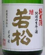 Asahiwakamatu_1