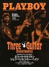 三大ギタリスト