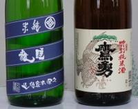 Sake04032