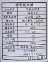 Sake0403takaisami