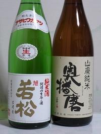 Sake1230