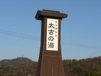 Taikonoyu_1