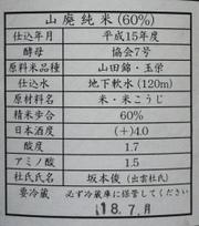 Takaisami60