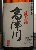 Takatugawa